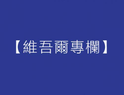【維吾爾專欄】作育英才