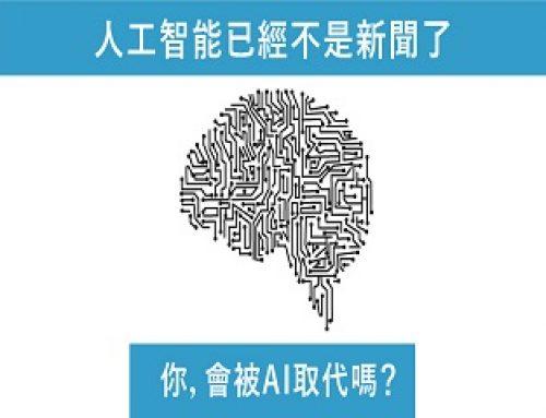 你會被AI取代嗎?